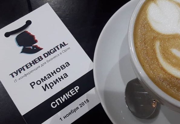 Ирина Романова спикер Тургенев-digital