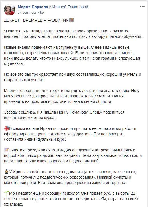 отзыв о курсе Тексты для дела от Марии Барковой
