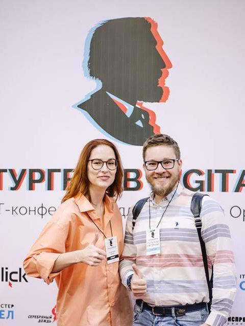 на конференции Тургенев-диджитал
