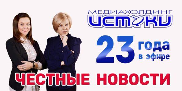 истоки телевидение 23 года
