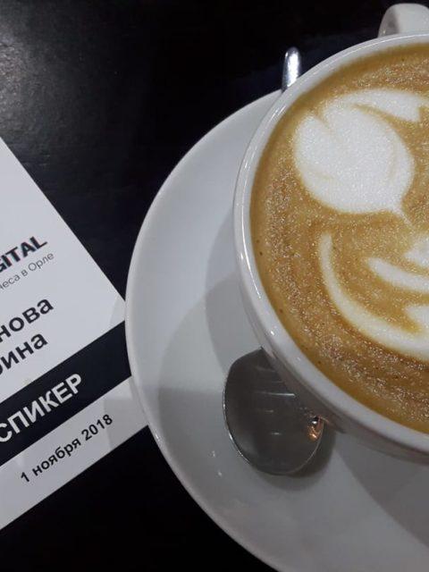 кофе, спикер Ирина Романова